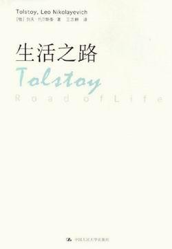 生活之路-托尔斯泰