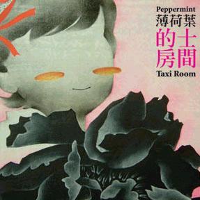 粉红电台头-薄荷叶乐团