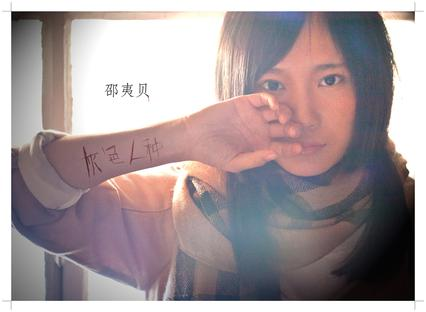 黄昏 – 邵夷贝 & 李志 MP3