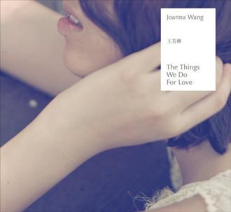 亲密爱人 – 王若琳 (320K MP3)
