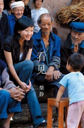 柴静《看见》新书发布会,崔永元、白岩松、罗永浩等