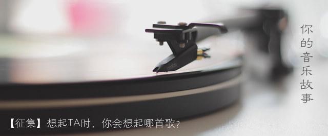 你的音乐故事