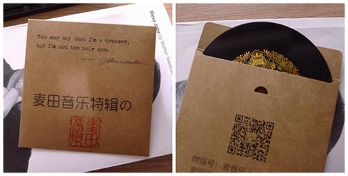 2014麦田音乐CD1