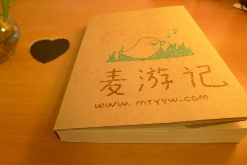 麦游记:笔记本封面