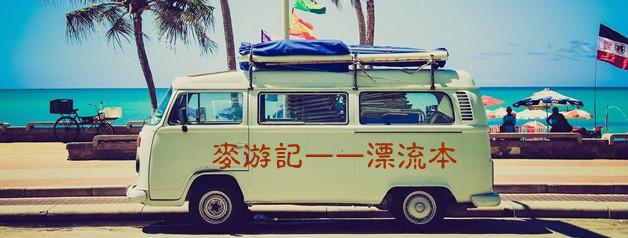 【麦游记】漂流本带你去旅行
