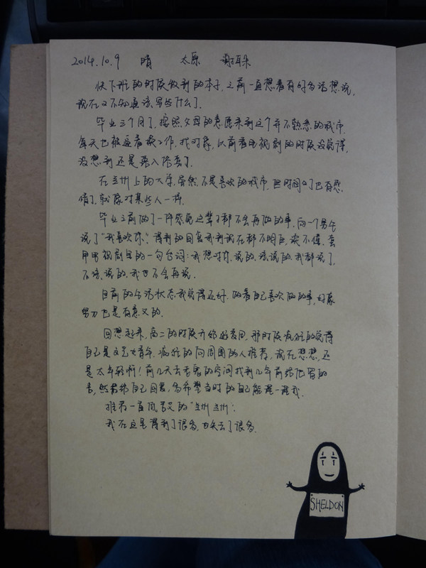 xieerduo-taiyuan-3