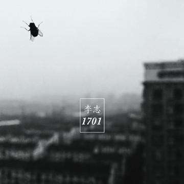 李志《1701》