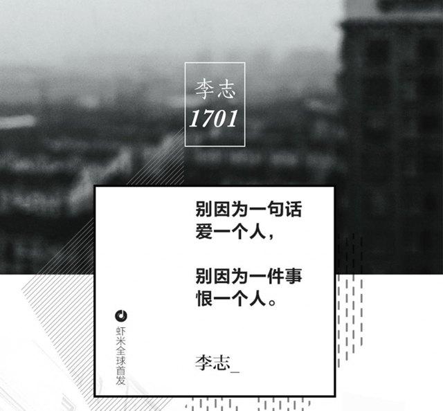 2014年李志新专辑《1701》