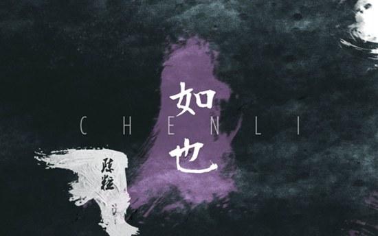 【漂流本】麦游记寒露组第9站:后七年@重庆