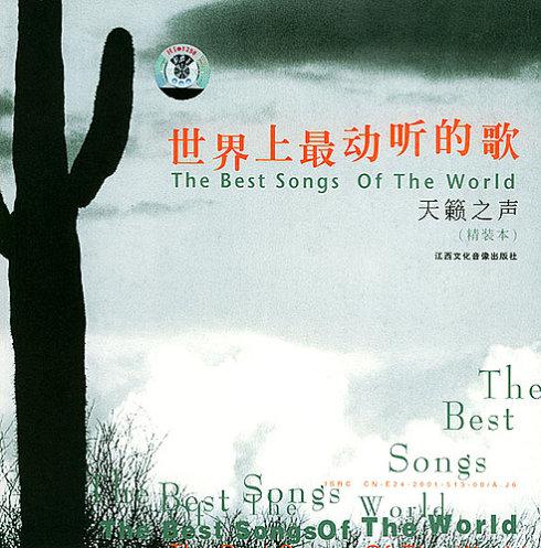 音乐天堂:世界上最动听的歌 - 新世纪音乐