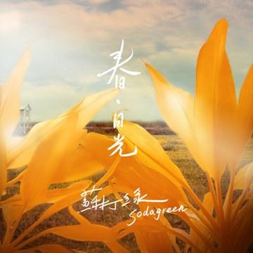 苏打绿所属专辑《春.日光》