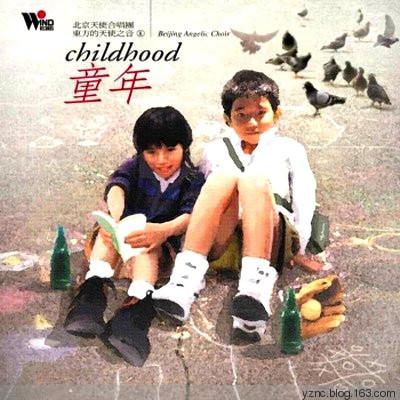 童年-北京天使合唱团