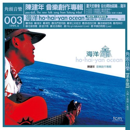 陈建年《海洋》