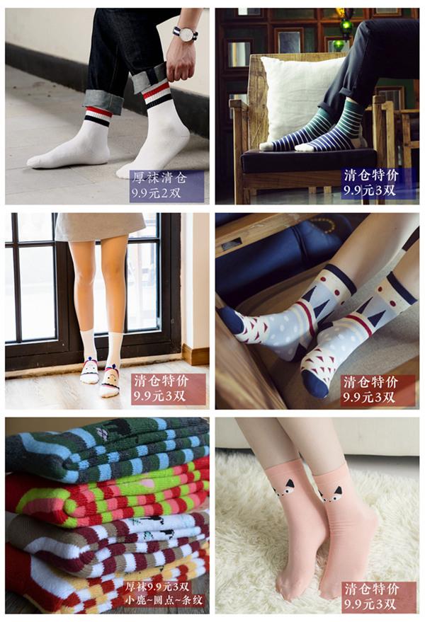 双11袜子清仓