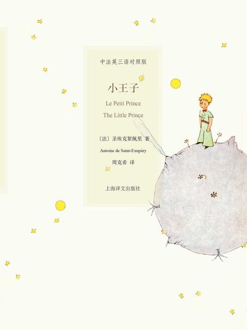 周克希翻译《小王子》