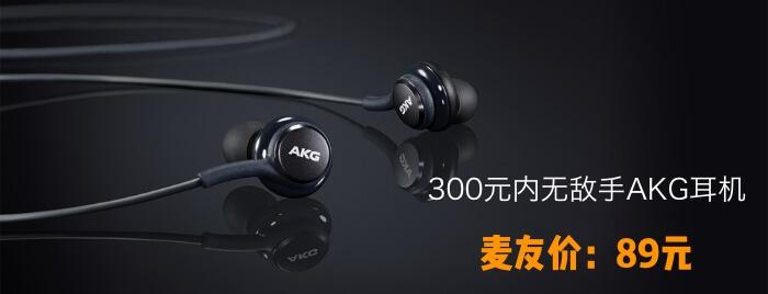 AKG三星S8原装耳机