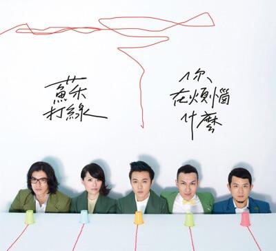 情人节歌曲:你被写在我的歌里 - 苏打绿 / 陈嘉桦
