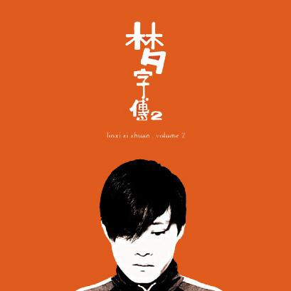 林夕字传2