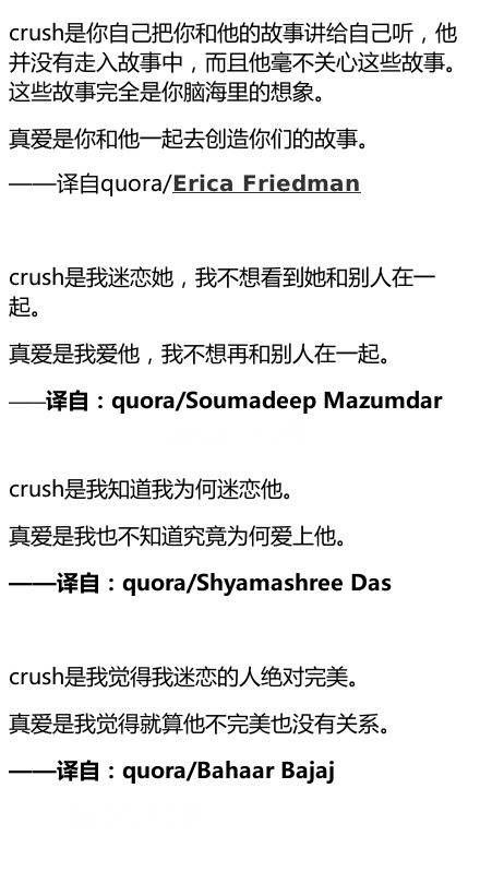 crush和love真爱