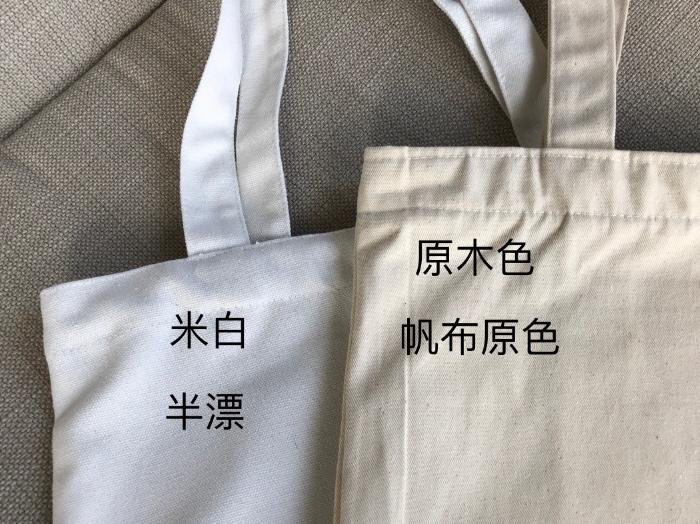 帆布袋的原木色和米白色