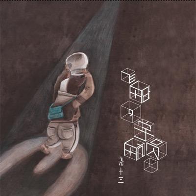 尧十三《飞船,宇航员》