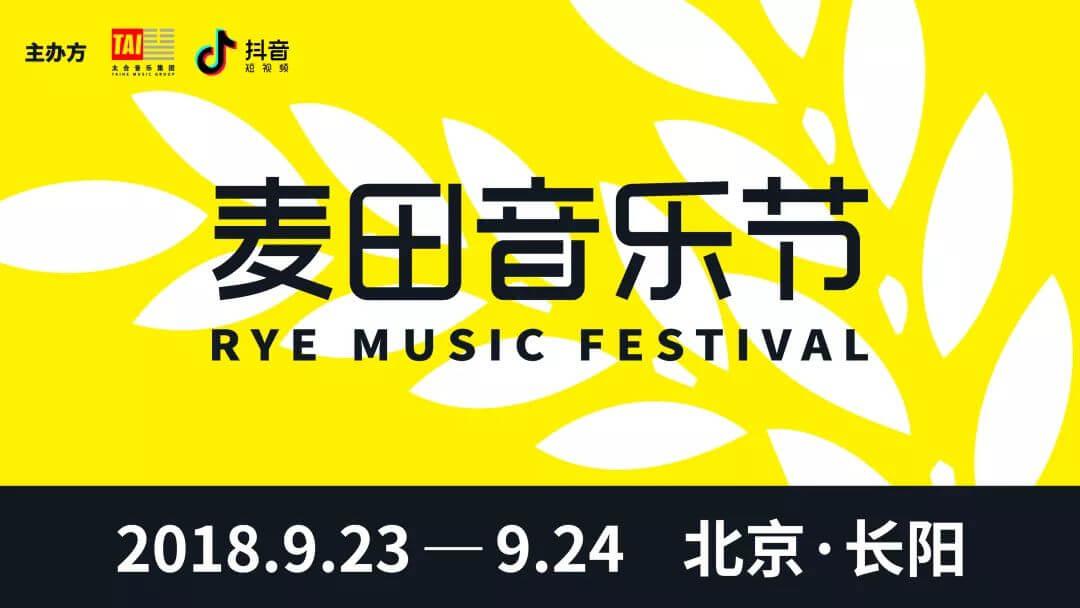 2018北京麦田音乐节