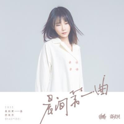 晨间第一曲-邵夷贝