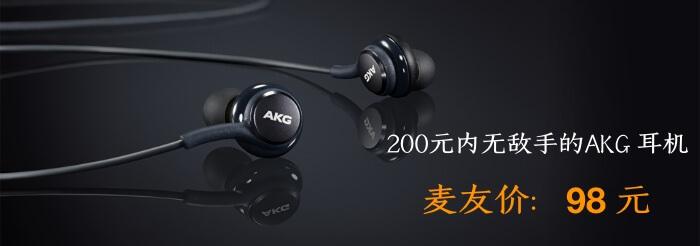 三星手机AKG耳机