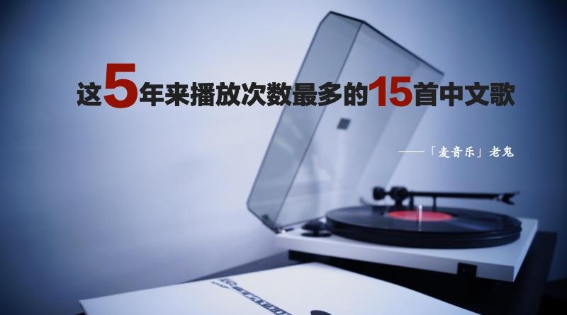 这5年来播放次数最多的15首中文歌曲