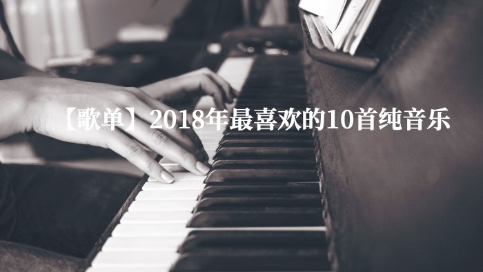【歌单】2018年我最喜欢最好听的10首纯音乐