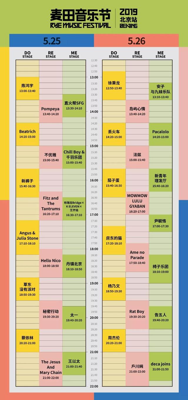 2019麦田音乐节演出时间表