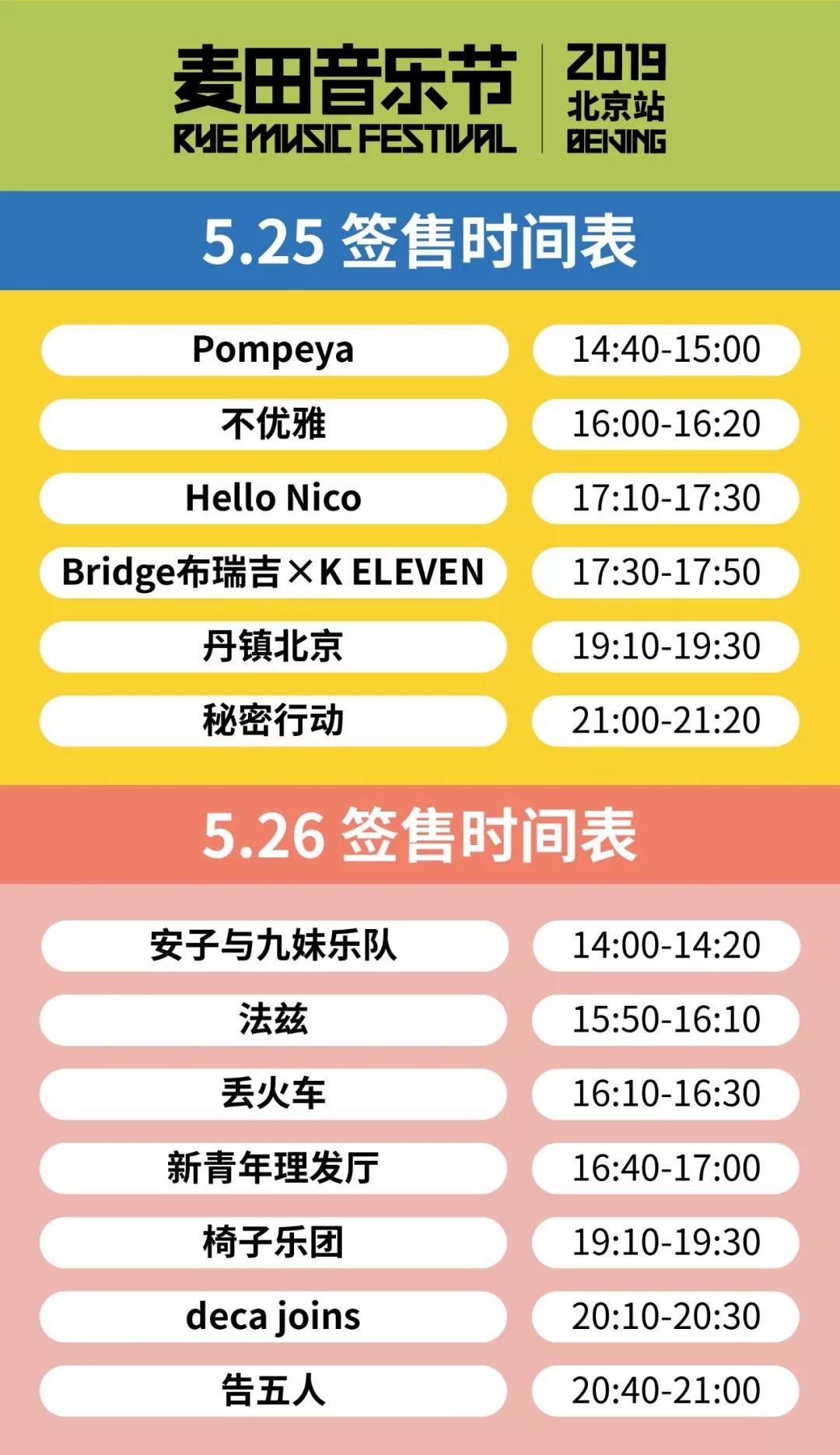 2019麦田音乐网节签售时间表
