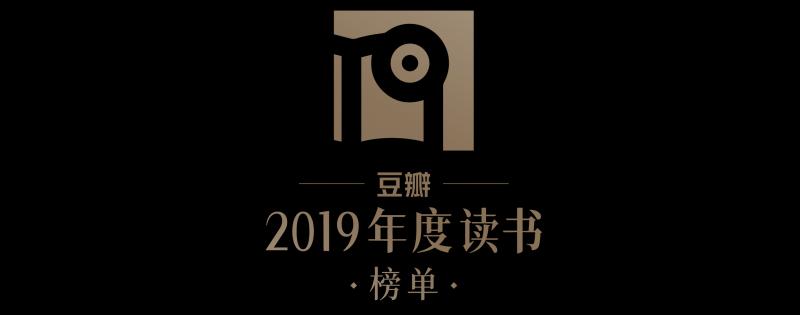 豆瓣2019年度读书榜单